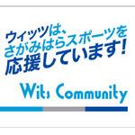ウイッツコミュニティ様 タオルデザイン