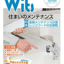 ウイッツコミュニティ様 広報紙