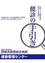 西横浜国際総合病院様 健診の手引きA3二つ折り