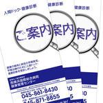 西横浜国際総合病院様 ご案内A4巻三つ折り