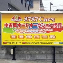 8787Car's様 看板デザイン・施工