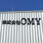 株式会社OMY様 ステンレス焼付塗装チャンネル文字