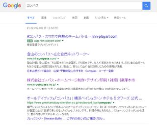 Google検索結果(コンパス)