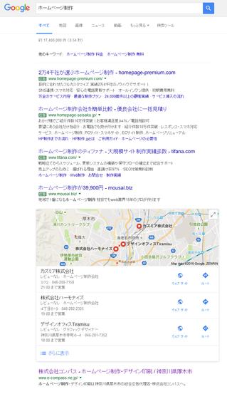 Google検索結果(ホームページ制作)
