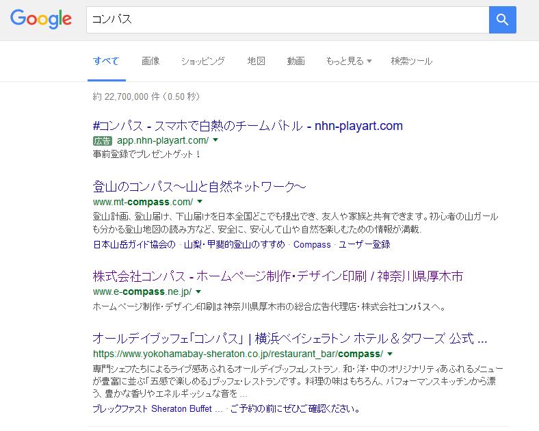https://www.e-compass.ne.jp/topics/img/Google-compass-2nd.png