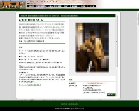 厚木市文化会館 イベント情報更新システム