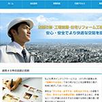 東洋インテリアサービス株式会社