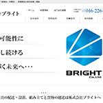 株式会社ブライト