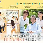 社会福祉法人神奈川やすらぎ会