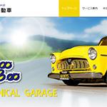 株式会社東名自動車