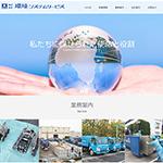 株式会社環境システムサービス