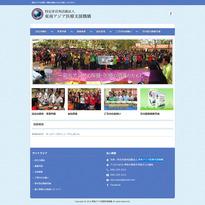 東南アジア医療支援機構
