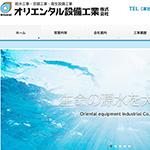 オリエンタル設備工業 株式会社