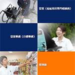 イノベイションオブメディカルサービス採用情報