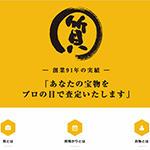 有限会社山口商事 大阪屋質店