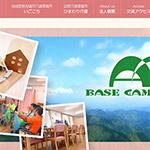 合築型福祉施設 ベースキャンプ愛甲