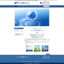 株式会社東明サイエンス