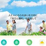 社会福祉法人 神奈川やすらぎ会