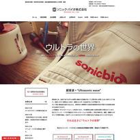 ソニック・バイオ株式会社