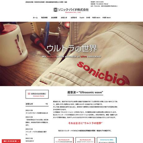 ソニック・バイオ株式会社1