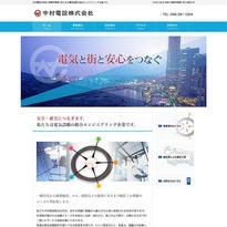 中村電設株式会社