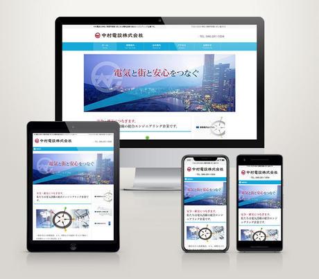 中村電設株式会社2