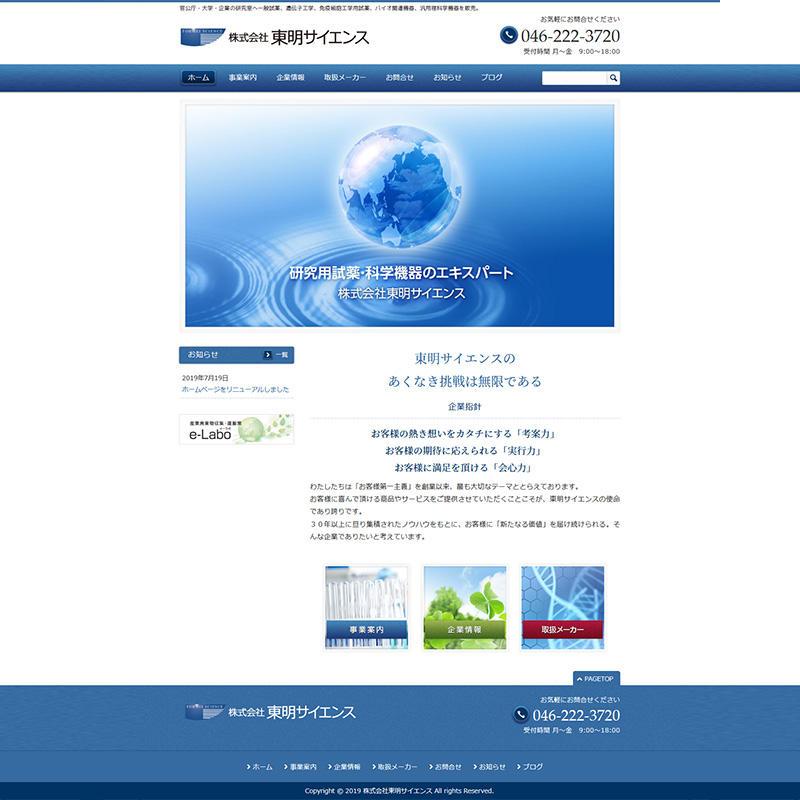 https://www.e-compass.ne.jp/web/img/tohmeiscience_1.jpg