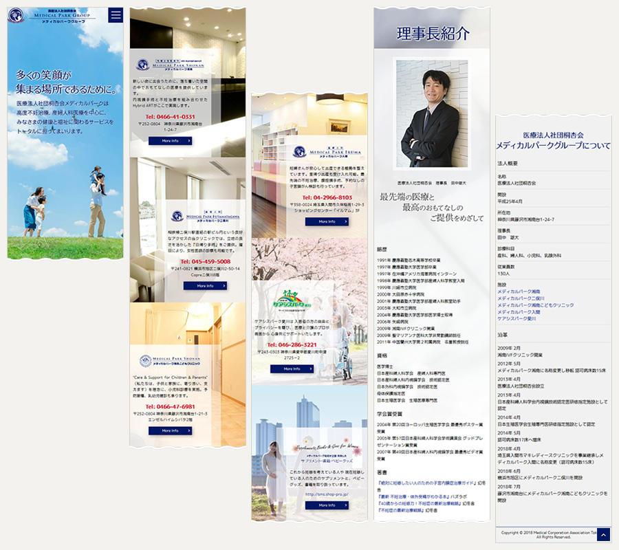 https://www.e-compass.ne.jp/web/works/img/medicalpark_or_jp_3.jpg