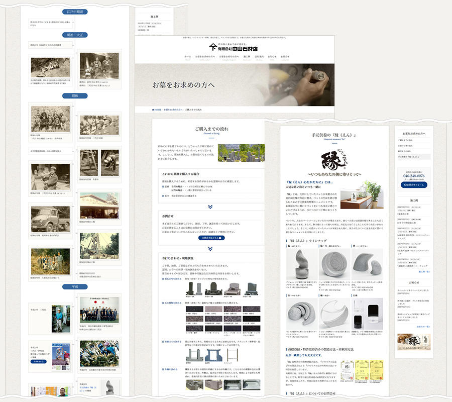 https://www.e-compass.ne.jp/web/works/img/nakayama-sekizai_3.jpg
