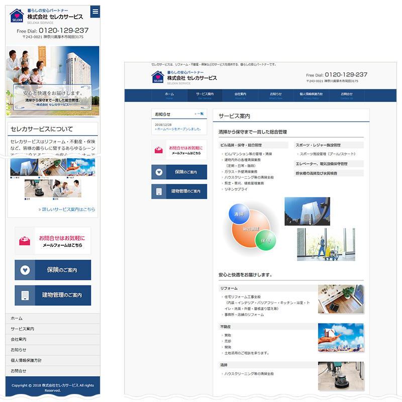 https://www.e-compass.ne.jp/web/works/img/seleka-s_2.jpg